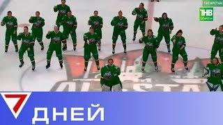 Неделя звёзд хоккея 2019: матч представительниц Красивой лиги прошёл в Нижнекамске. 7 дней | ТНВ