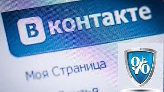 Как правильно настроить свою страницу ВКонтакте.