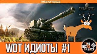 WOT ИДИОТЫ #1 | Нет хуже противника, чем союзник-олень