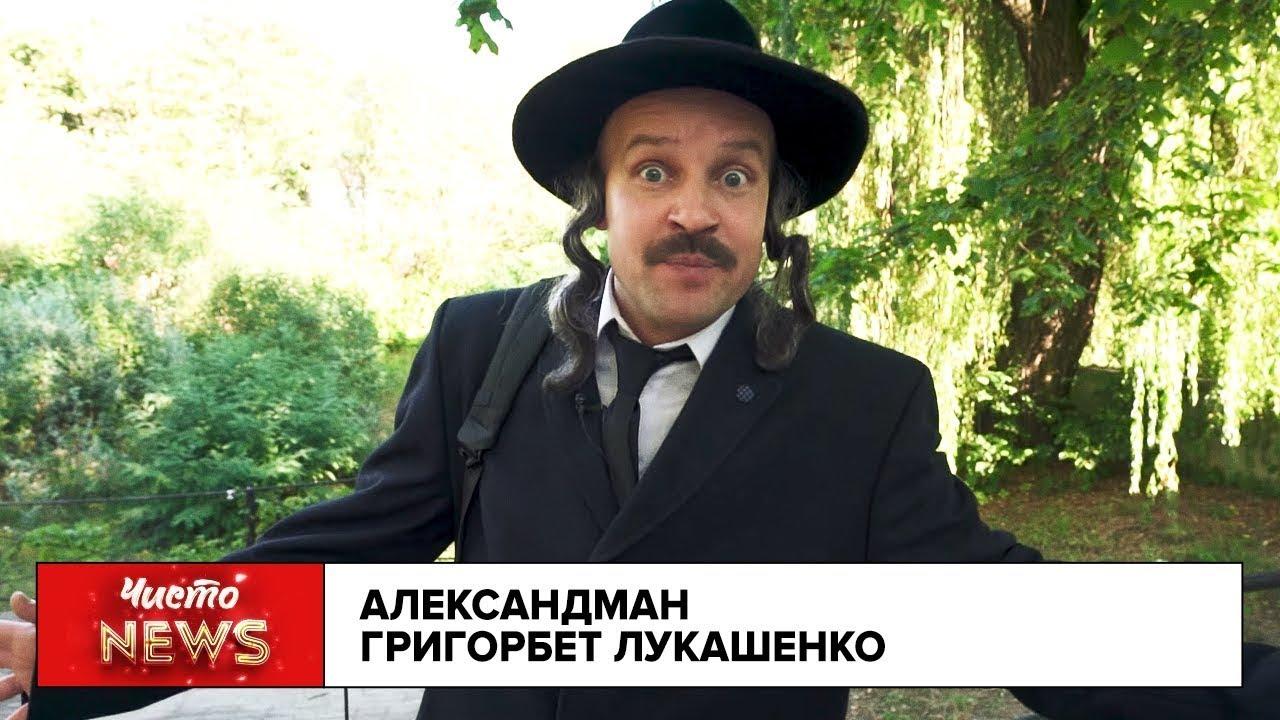 Новий ЧистоNews від 19.09.2020 Порошенко вірить у Кличка більше, ніж у власну дружину