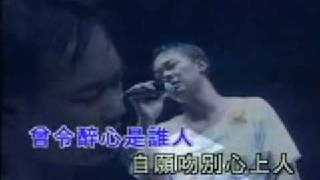陈奕迅 Eason&F拉阔音乐会 - 等