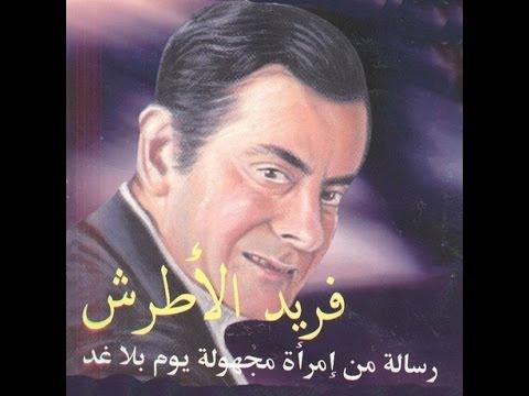فريد الأطرش  ♫ عدت يايوم مولدي  ♫  حفلة رائعة كامل ❤♫♫❤ Farid El Atrache - Odta Ya Yom Mawlidi