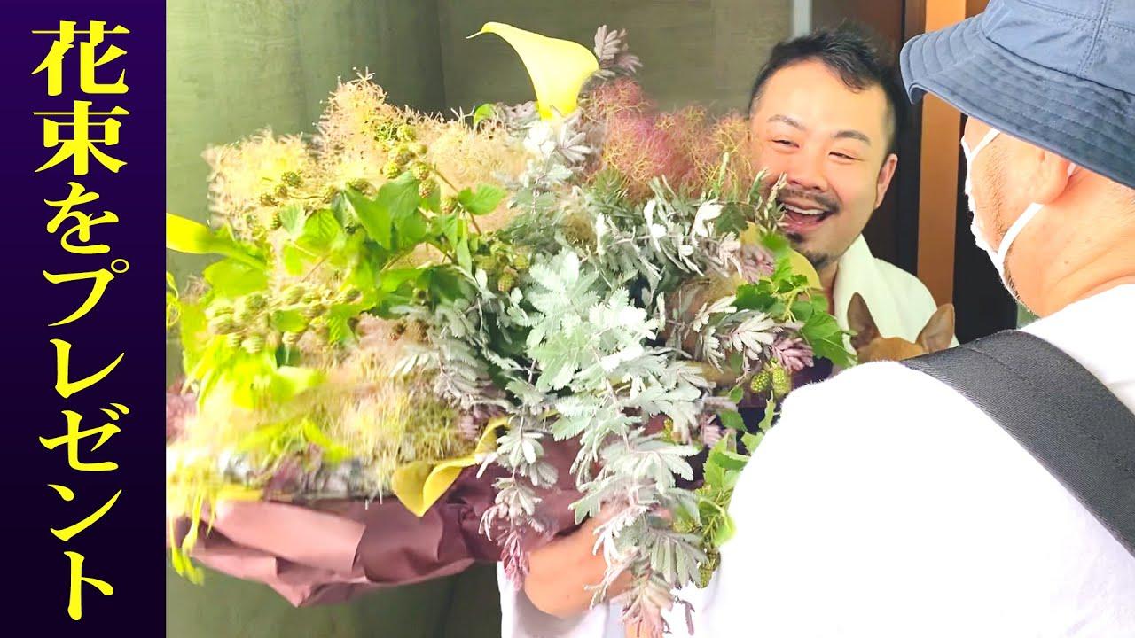 ゲイママの友達にサプライズで花束を作ってプレゼントしましたwww【たかしのお花畑】