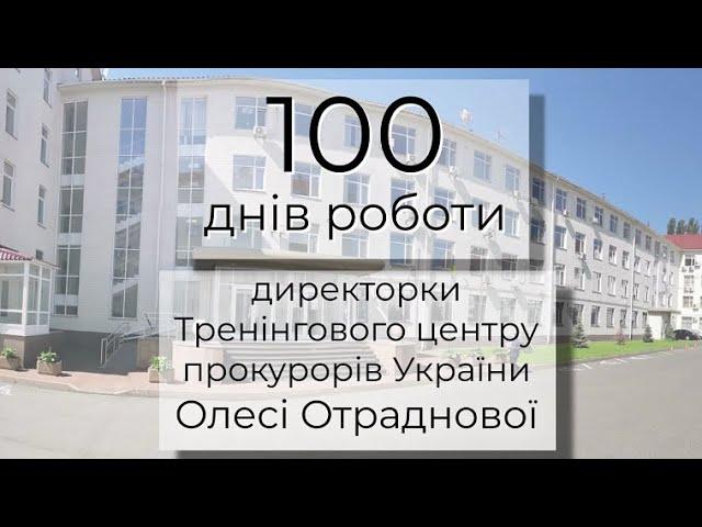 100 днів на посаді директора Тренінгового центру прокурорів України