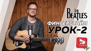 Техника Фингерстайла на гитаре, второй урок с Владимиром Исаевым
