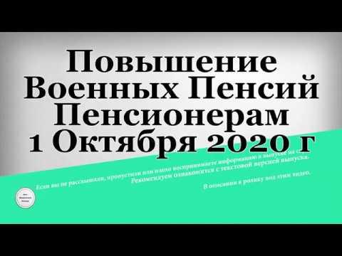 Повышение Военных Пенсий Пенсионерам 1 Октября 2020 года