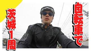 【罰ゲーム】リクヲ自転車で茨城県1周します!!【前編】