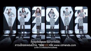 อยากจีบ..คนโสด : SHUU [Official MV]