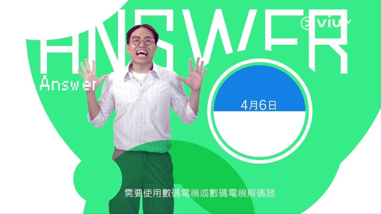 免費電視 ViuTV 99臺 收睇方法大解答 #1 - YouTube