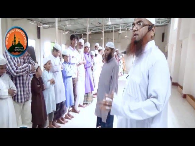 রাসূলের (সাঃ) সালাত আদায়ের পদ্ধতি শিক্ষা দিচ্ছেন by Shaikh Amanullah Madani