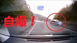 自爆事故 / Self-loss accident