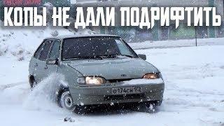 ВАЗ 2114 КОПЫ НЕ ДАЛИ ПОДРИФТИТЬ ( 9 эпизод )