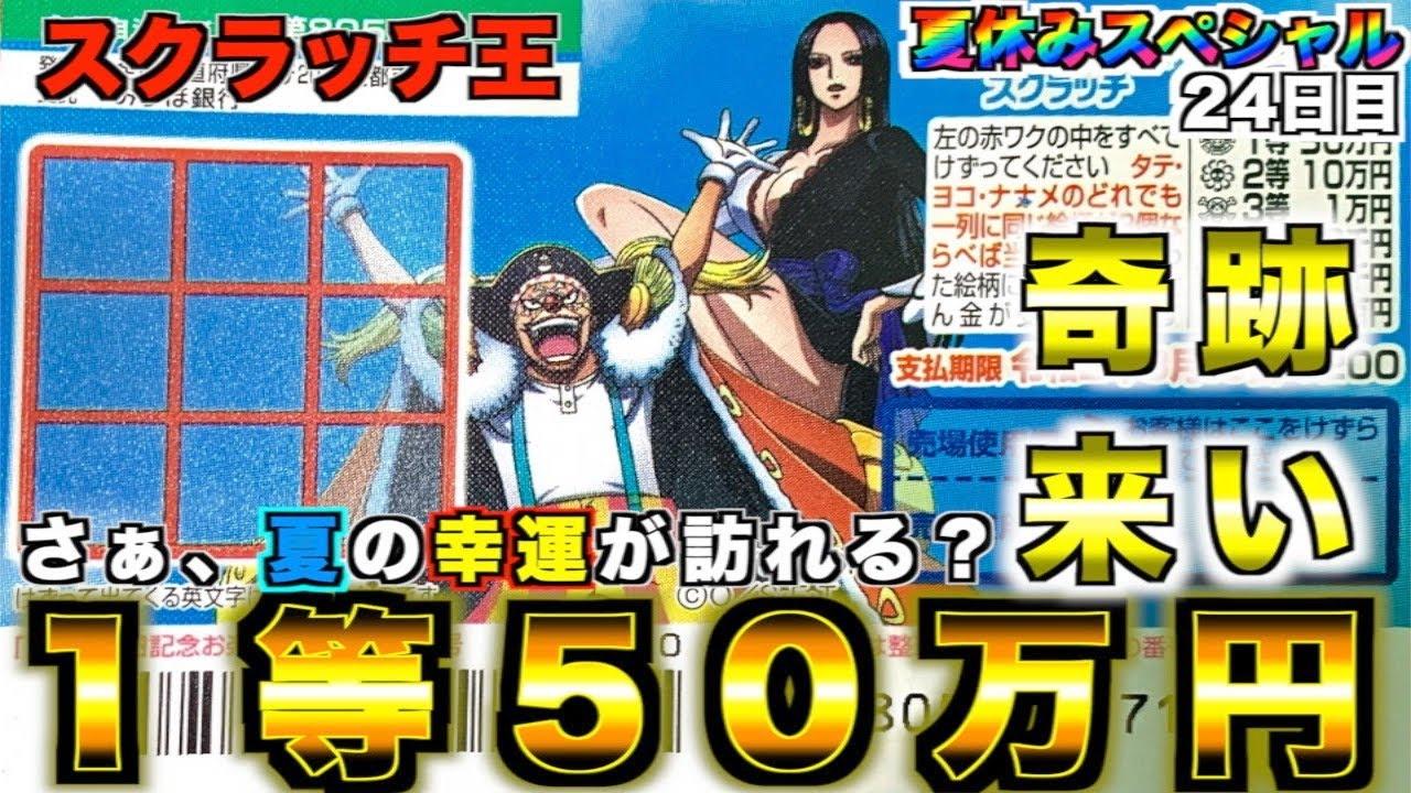 50 ロト 7 出 目