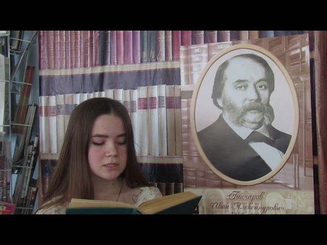 Изображение предпросмотра прочтения – АлияБикбулатова читает произведение «Обломов» И.А.Гончарова
