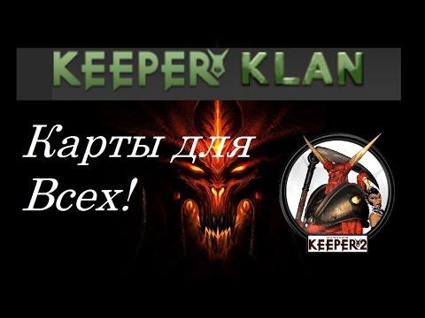 Dungeon keeper 2 - Где скачать интересные карты (Обзор сайта keeperklan.com)