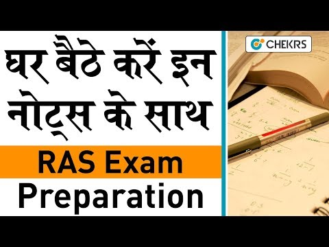 How to Prepare for RAS 2018 Exam without Coaching | Best Books, Hindi Notes Pdf