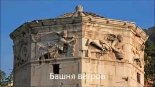 Афины  Достопримечательности    Athens   4(, 2015-10-15T08:38:56.000Z)
