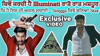 ਗਰਮ ਮੁੱਦਾ Singga de ਛਾਤੀ ਤੇ pye Illuminati ਵਾਲੇ Tattoo di Poori Sachai Sahmne
