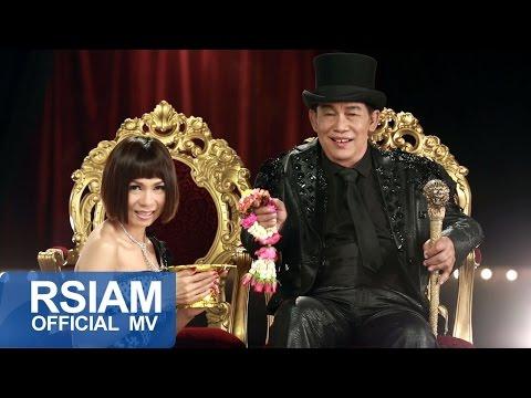 ชะทิงนองนอย : ชาย เมืองสิงห์ feat. จินตหรา พูนลาภ อาร์ สยาม [Official MV] The Man City Lion Project