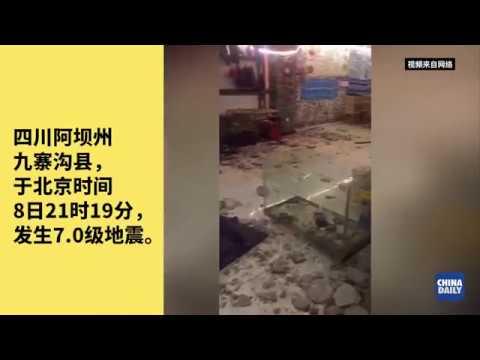 四川九寨沟县突发7.0级地震