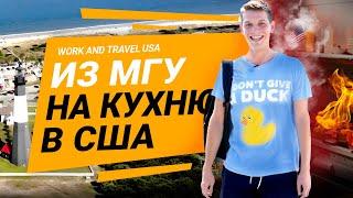 Адская Работа в Америке | Work and Travel USA 2020 | Отзывы, Путешествия, Проживание