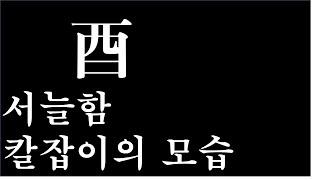 [사주] 실전적천수 452회(乙酉) 酉의 개념,. 숙살…