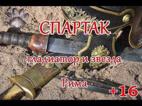 Спартак: гладиатор и звезда Рима