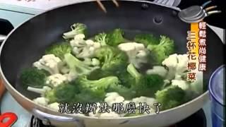美食鳳味 詹姆士食譜 三杯花椰菜食譜