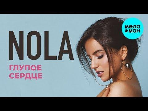 Nola - Глупое сердце Single