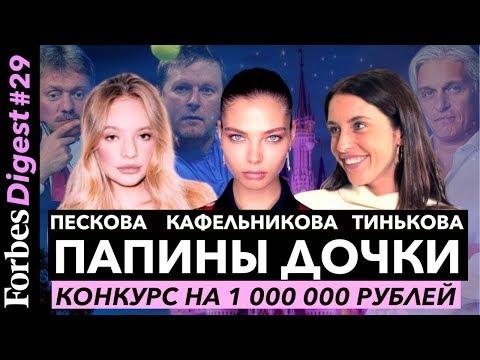 Папины дочки: Даша Тинькова,  Лиза Пескова, Алеся Кафельникова. Идея на 1 000 000 рублей