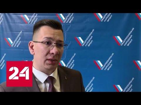 Проблемы с оформлением компенсаций: ОНФ опросил жителей Иркутской области - Россия 24