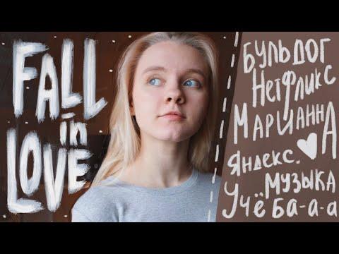 FALL in LOVE || лето-осень 2019 (фильмы о МаНьЯкАх, Harry Styles и покупка собаки)