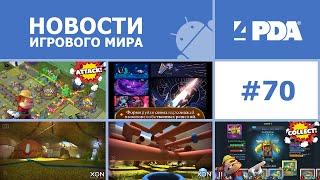 Новости игрового мира Android - выпуск 70 [Android игры]