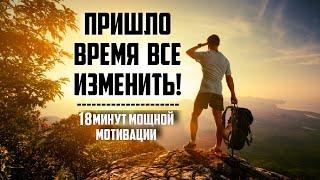 OZGUD FILDING lll - ПРИШЛО ВРЕМЯ ВСЕ ИЗМЕНИТЬ / МОТИВАЦИЯ - VIDEOOO
