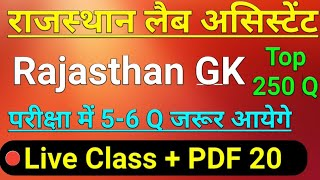 Rajasthan GK / lab assistant / 1st Grade Teacher / Online Classes / Live mock test - 20 / jepybhakar