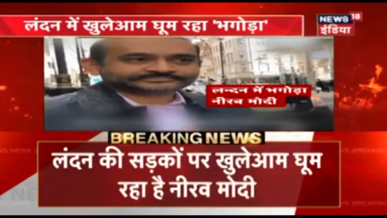 Fugitive Nirav Modi spotted in London, reportedly conducts business as usual