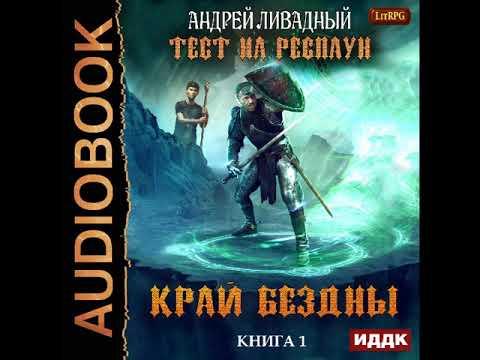"2001442 Glava 01 Аудиокнига. Ливадный Андрей ""Тест на респаун. Книга 1. Край Бездны"""