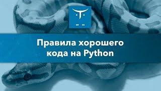 Открытый урок «Правила хорошего кода на Python»