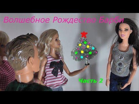 Волшебное Рождество Барби (2часть) / Magic Christmas Barbieиз YouTube · Длительность: 12 мин11 с