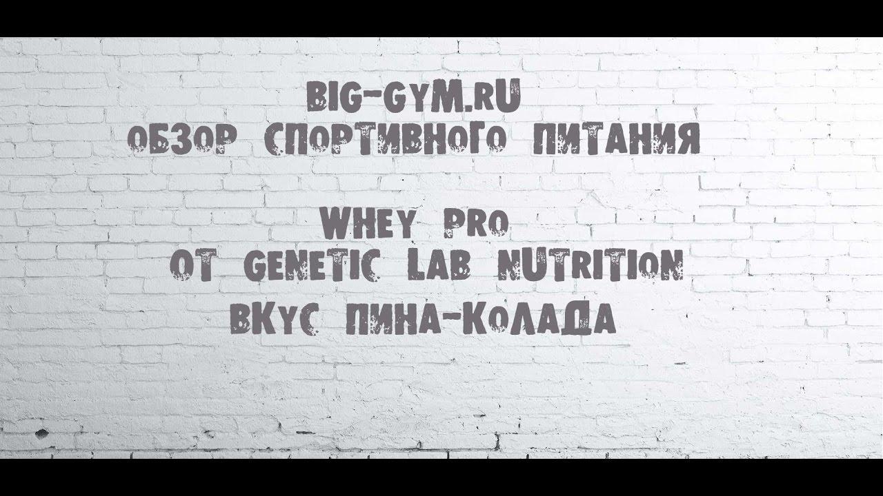 Анализ исследований протеинов. Фальсификации исследований .