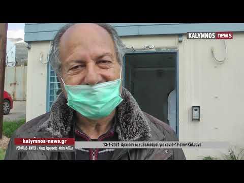 13-1-2021 Άρχισαν οι εμβολιασμοί για covid-19 στην Κάλυμνο