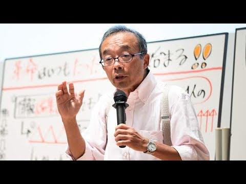 藤原和博が語る「人生100年時代 戦略的モードチェンジのすすめ」