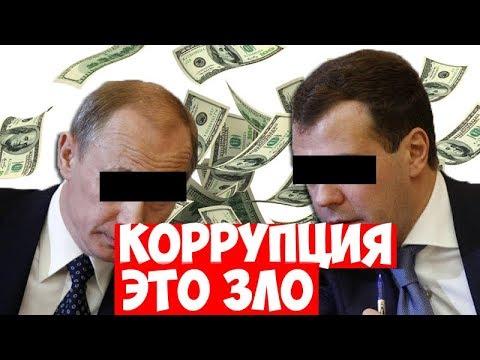 О коррупции /