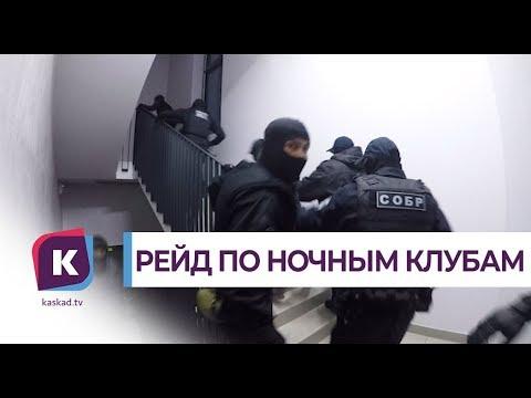 В Калининграде задержали 16 человек в ходе рейда по ночным клубам