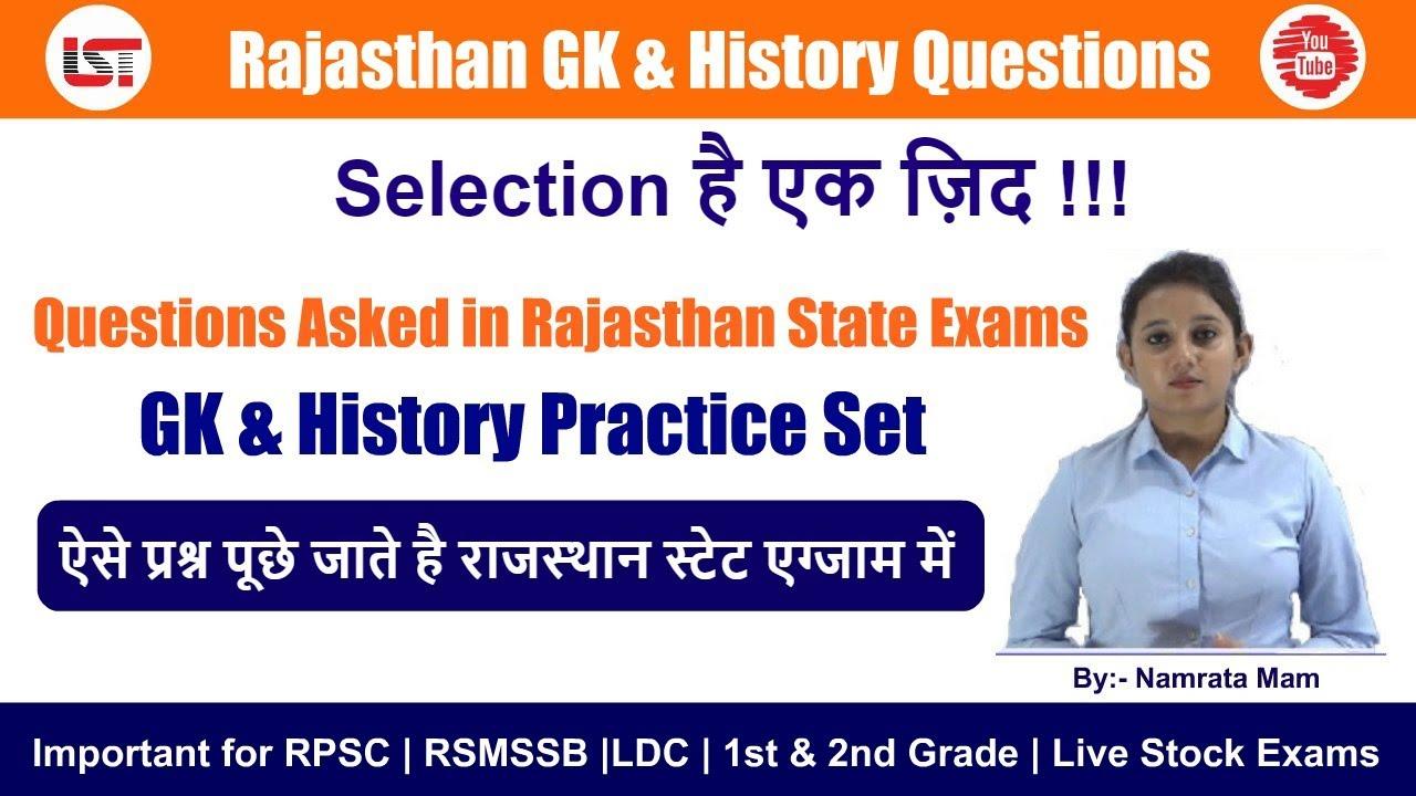 RPSC 2nd Grade (Sanskrit Edu ) Mathematics Question Paper PDF – 18th