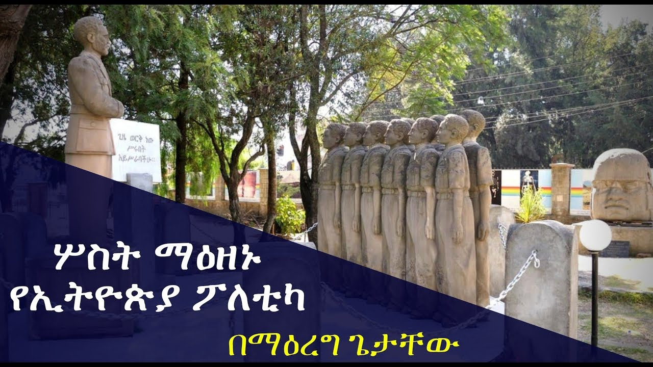 Ethiopia current political situation  by Maereg Getachew