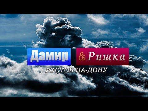 Дамир и Ришка - Ростов-на-Дону