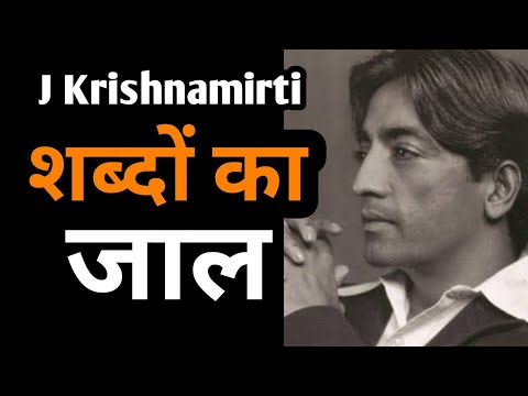 J Krishnamurti in hindi || Words || Ashish Shukla from Deep Knowledge