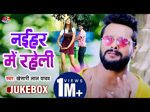 नईहर में रहेली Naihar Mein Raheli # Khesari Lal Yadav SuperHit Songs *Jukebox * By Angle Music