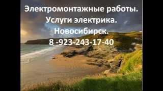 Электромонтажные работы в Новосибирске, электрика(, 2012-11-12T00:01:14.000Z)